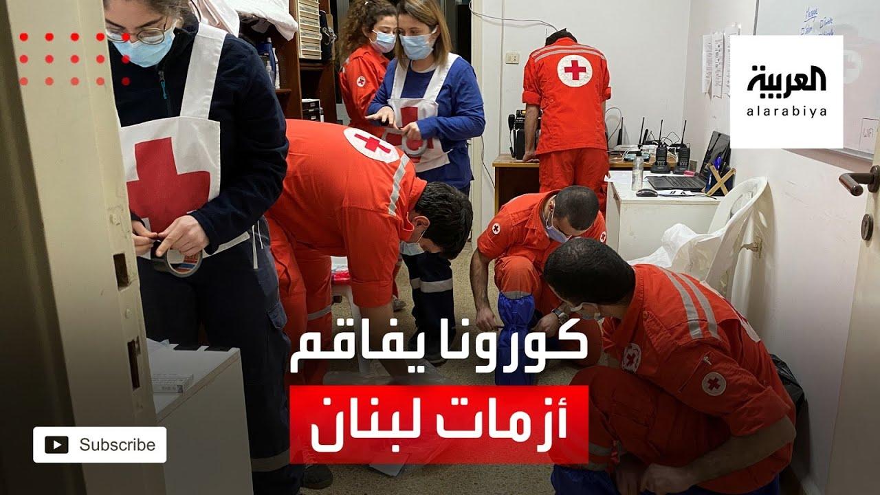 كورونا يُفاقم أزمات لبنان بأرقام غير مسبوقة  - نشر قبل 3 ساعة