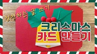 [초등2학년 국어] 칭찬하는 글쓰기 - 크리스마스 카드…