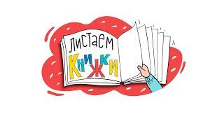 «Лето  Находилки развивалки» Бьянка Минте Кёниг