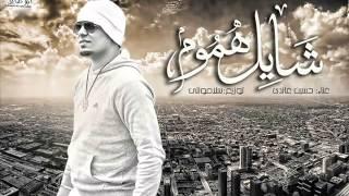اغنيه شايل هموم - حسين غاندي