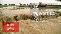 BBC Tamil TV News Bulletin 17-08-17 பிபிசி தமிழ் தொலைக்காட்சி செய்தியறிக்கை 17.08.2017