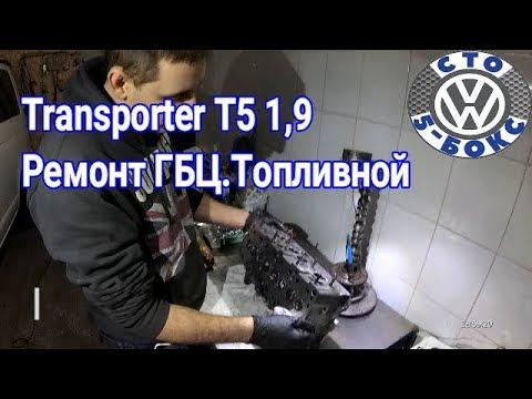 Фольксваген Транспортер Т5.Ремонт ГБЦ.Места под Форсунки.