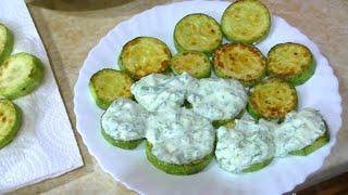 Кабачки в чесночном соусе Кабачки в соусе Лучший рецепт при похудении Ем и худею Похудела на 31 кг