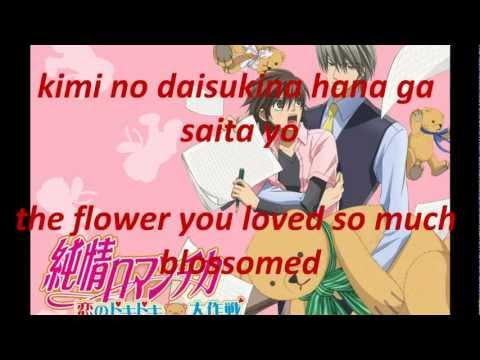 Kimi = Hana By: Pigstar With Lyrics And Translation-- Junjou Romantica Opening 1 Full