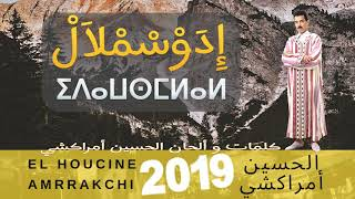 El Houcine Amrrakchi - Idaoussemlal 2019 الرايس الحسين أمراكشي - اداوسملال