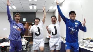 2月22日(金)明治安田生命Jリーグが開幕! JJ兄弟がJリーグキックオフ...