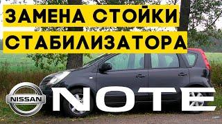 Замена стойки стабилизатора на Nissan Note