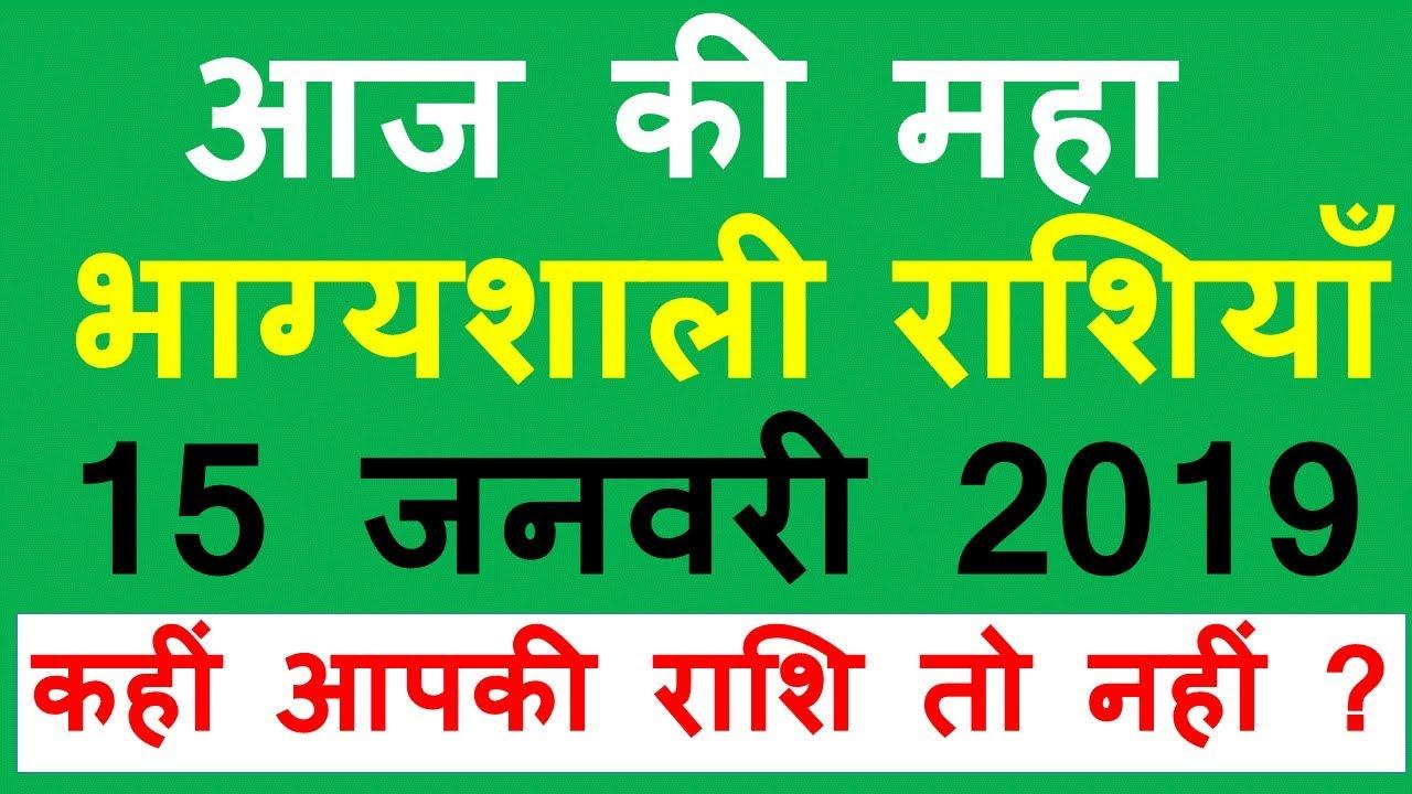 आज की महाभाग्यशाली राशियाँ 15 January 2018 aaj ki maha bhagyashali rasiya