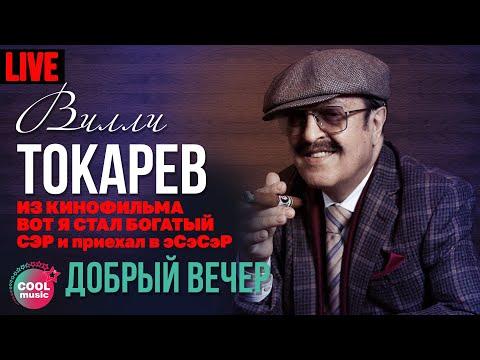 Вилли Токарев - Добрый вечер (из к/ф