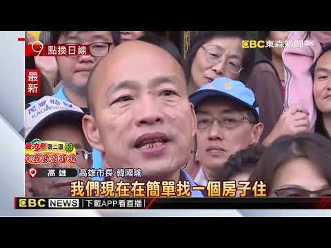 市長官邸522坪太大 韓國瑜:不住了 改當「租屋族」