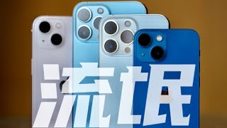 「花生」iPhone13全系列深测/不怕苹果耍流氓,就怕流氓有诚意