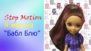 "Stop Motion| Танец ""Я жвачка Бабл Блю"""