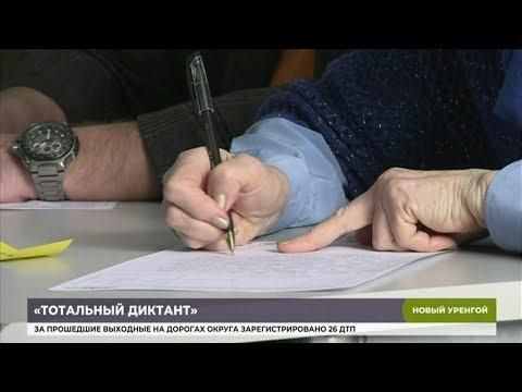 На Ямале прошла ежегодная образовательная акция «Тотальный диктант»