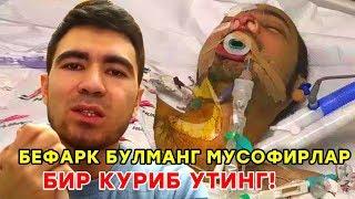 БАРЧА МУСОФИРЛАР КУРСИН ДУСТИМГА ЁРДАМ БЕРАЙЛИК