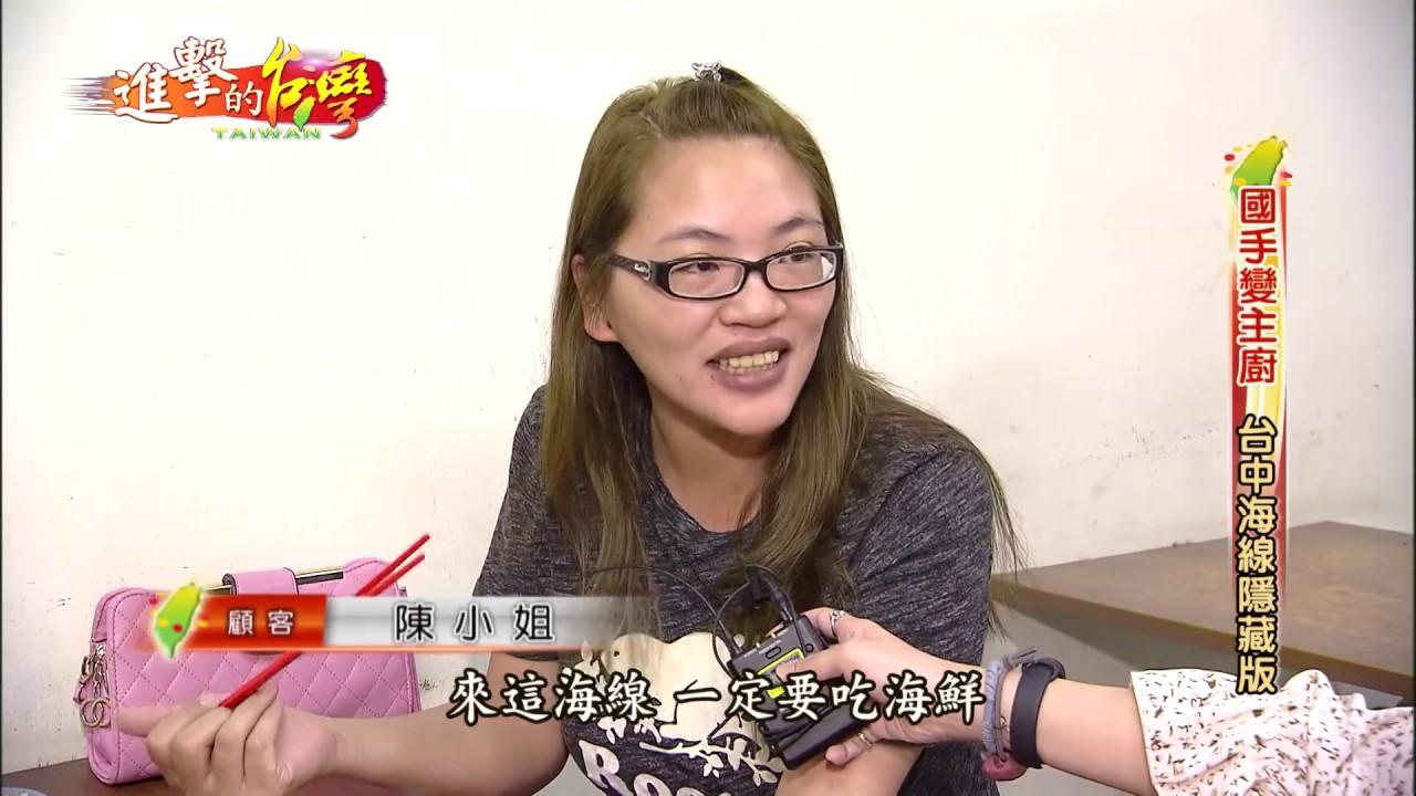 【預告】台中海線隱藏版 撞球國手變主廚-進擊的台灣