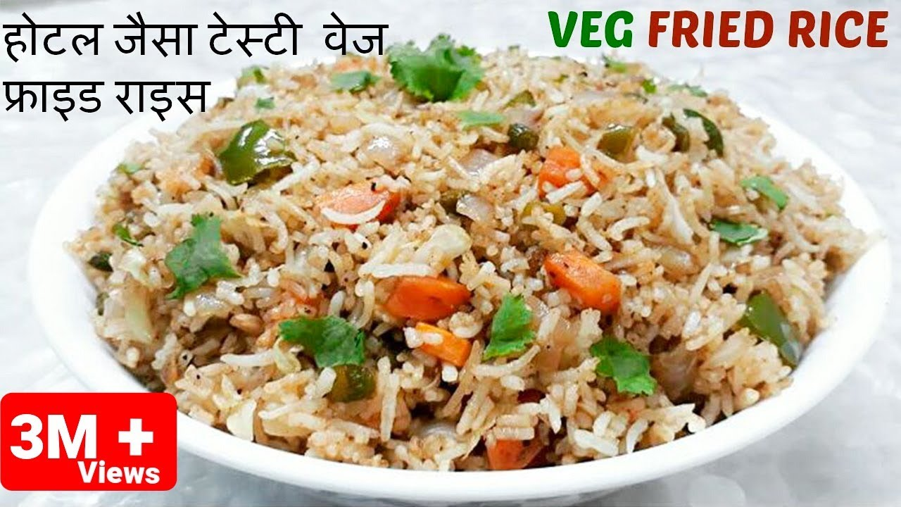quick easy veg fried rice in hindiindo chinese recipe ccuart Image collections