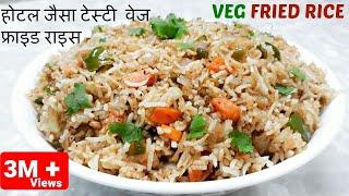 होटल जैसा टेस्टी वेज फ्राइड राइस रेसिपी || Quick & Easy Veg Fried Rice in Hindi||Indo-Chinese Recipe
