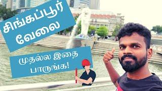 சிங்கப்பூர் வேலை தேவையா| get JOB&WORK in singapore | Tamil