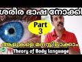 How to read Body languages of others?ശരീര ഭാഷ നോക്കി ആളുകളെ മനസിലാക്കാം.|Part 3