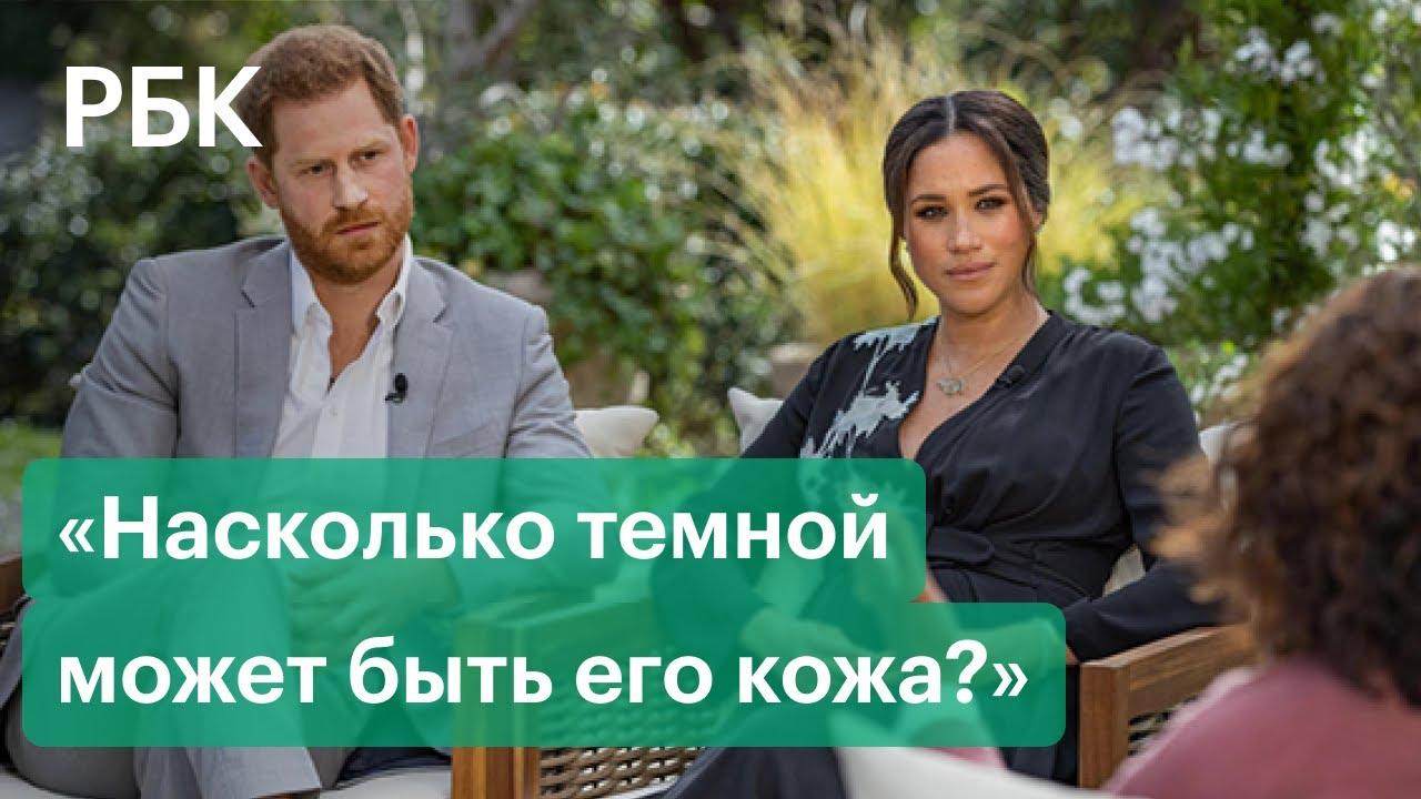 Интервью Меган и Гарри