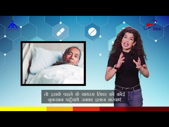 Hepatitis C is Curable (Hindi Version)