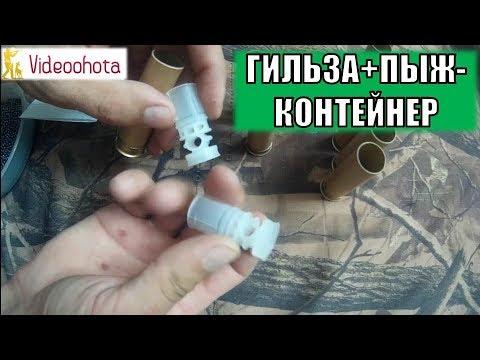Продажа комплектующих для снаряжения патронов. Дробь, гильза, пыжи, пули для гладкоствольного и нарезного оружия в интернет-магазине с доставкой по москве и всей россии.