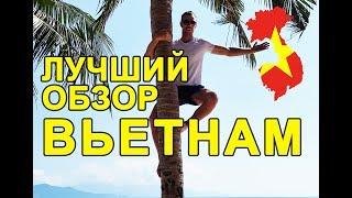 отдых во вьетнаме видео
