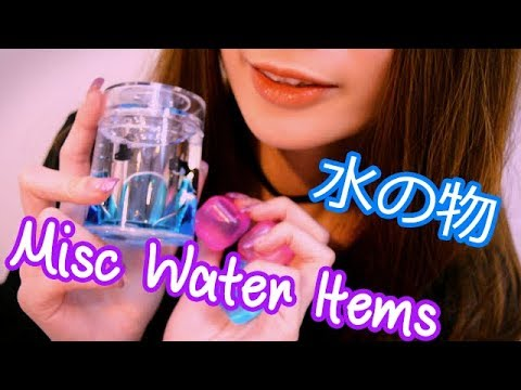 ASMR ❤ Water Sounds [水の物] - Tapping and Liquid Shaking