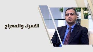 عبدالله المشاقبة - الاسراء والمعراج