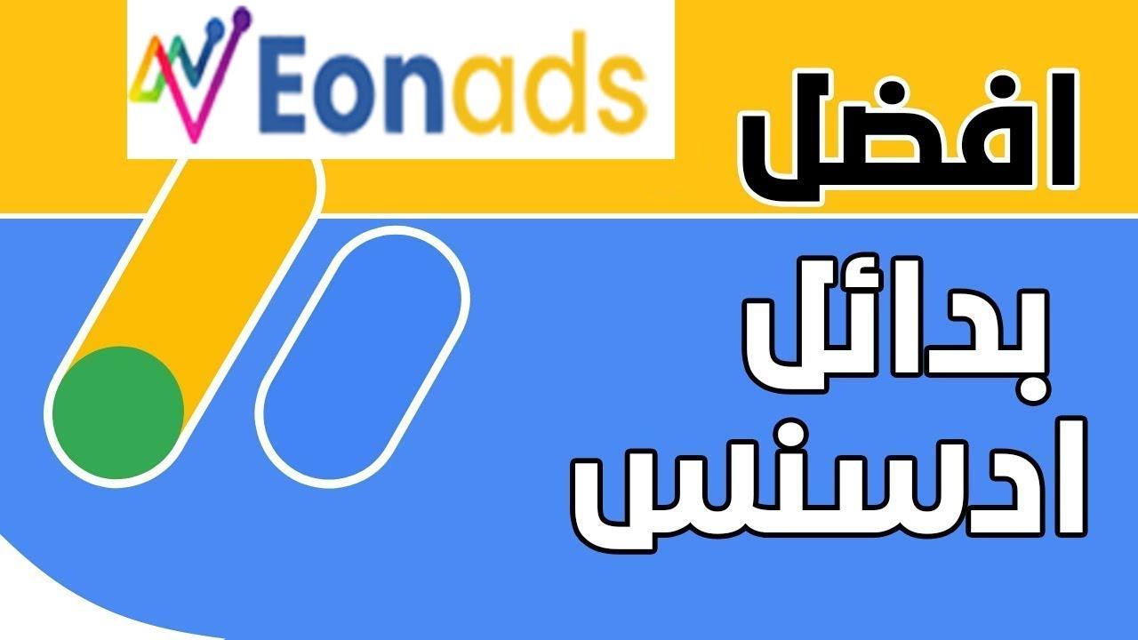 افضل بديل لشركة جوجل ادسنس شركة eonads  وتقبل المدونه بدون اى شروط