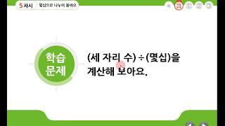 [양양초등학교 4학년 온라인 개학] 5월 28일 4교시…