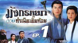 ซีรีส์จีน | มังกรหยก ตอน กำเนิดเอี้ยก้วย (The Condor Heroes) พากย์ไทย | EP.1 | TVB Thailand | MVHub