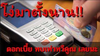 ดอกเบี้ยโหด!! ถึงว่าหนี้บัตรเครดิต ผ่อนยังไง มันก็ไม่หมดสักที เป็นหนี้่ตลอดชีวิตแน่ๆ