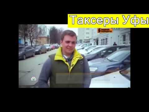 """Уфа Аренда Авто в """"Империале"""" - Полный развод таксистов"""