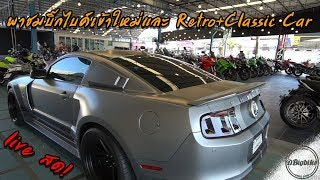 LIVEสด | พาชมรถบิ๊กไบค์เข้าใหม่ และ Retro + Classic Car | Bigbike & Superbike