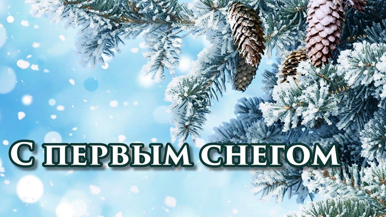 Картинки, открытка с первый снегом