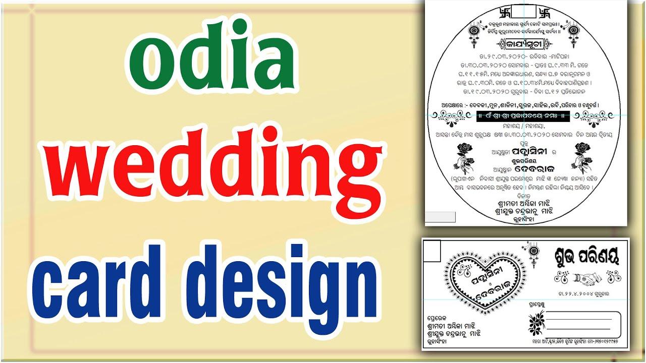 wedding card design odia,hindu marriage card,odia wedding ...