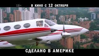 """Фильм: """"Сделано в Америке"""" (American Made) 2017 RUS ТВ-ролик"""