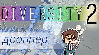 Diversity 2 → Дроппер. Продолжение эпичной карты!