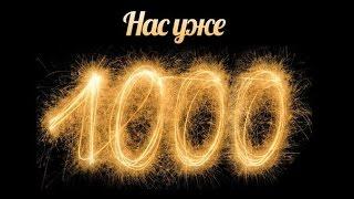 1000 подписчиков