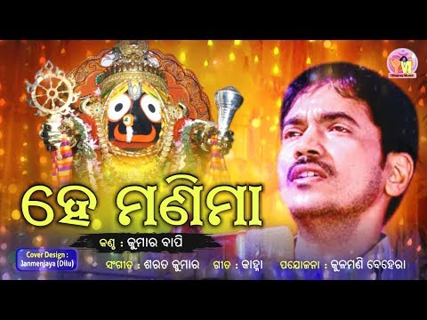 Hey Manima ||ହେ ମଣିମା ||  new odia bhajan || Kumar Bapi || Kartika purnima Song || By Yogiraj Music