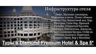 Турция Сиде Туры - Отель Diamond Premium Hotel & Spa 5*