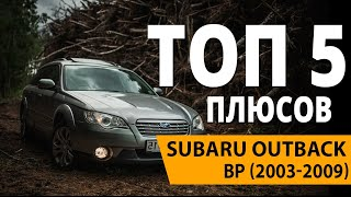 ТОП 5 плюсов Subaru Outback отзывы владельцев BP 2003 2009
