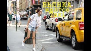 Бьянка Желтое Taxi (официальный клип) премьера песни, 2017