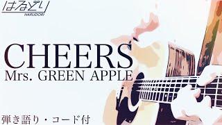 【必死で弾き語り】CHEERS / Mrs. GREEN APPLE 歌ってみた ギターコード付 【Acoustic Cover】