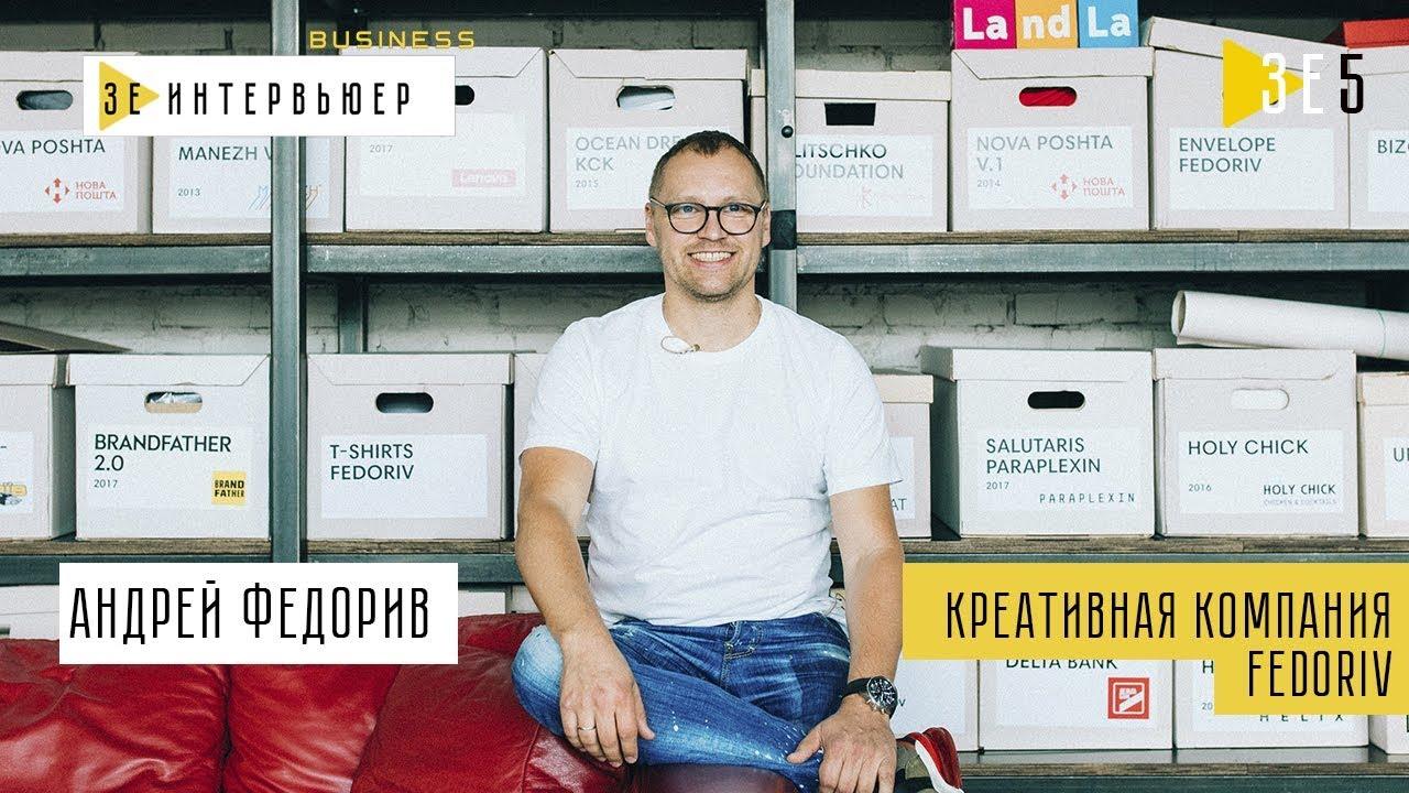 Андрей Федорив. Креативная компания FEDORIV. Зе Интервьюер Business