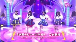 乙女新党可愛かった 葵わかな 動画 29