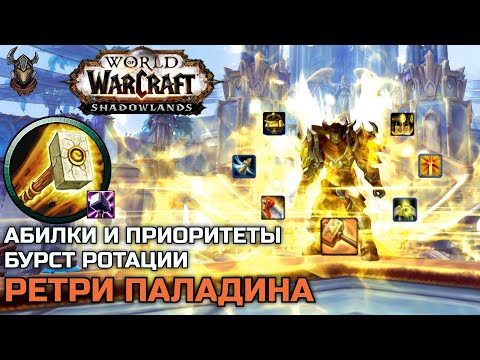 Бурсты и бурст ротация Ретри Паладина в PvP и PvE Гайд / WoW Shadowlands