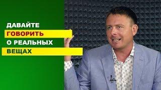 Дмитрий Марунич: Ни о каких 300 миллиардах за нашу ГТС речь не идет.