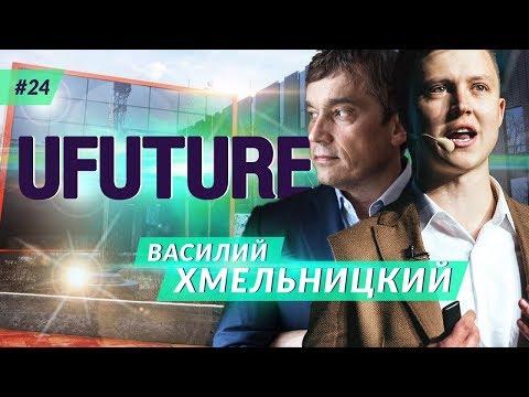 Василий Хмельницкий. О бизнесе и партнерстве. UFUTURE | Артем Майдан